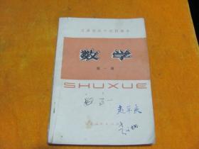 数学 第一册 甘肃省高中试用课本
