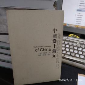 中国当十铜元(馆藏本)(本店有中国铜元谱,各省铜元分类研究)伍德华
