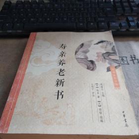 中华养生经典:寿亲养老新书