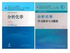 分析化学第七版李发美 学习指导与习题集 第三版 赵怀清 人民卫生