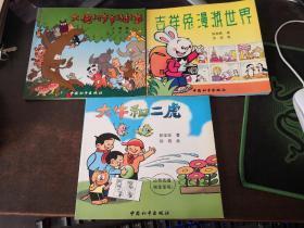孩子天地丛书 1,2,3(全3册) 大牛和二虎  吉祥兔漫游世界 大槐树爷爷的故事