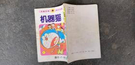 第三代机器猫第11卷4