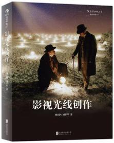 影视光线创作 刘永泗 北京联合出版公司9787550250420