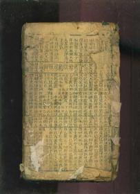 清代或者民国木刻本:象吉通书备要(卷上)