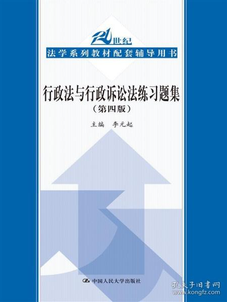 行政法与行政诉讼法练习题集(第四版)(21世纪法学系列教材配