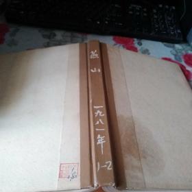 《燕山》1981年 第1—2期 合订本