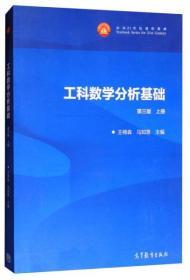 工科数学分析基础(上册 第三版)/面向21世纪课程教材
