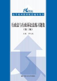 行政法与行政诉讼法练习题集(第三版)(21世纪法学系列教材配