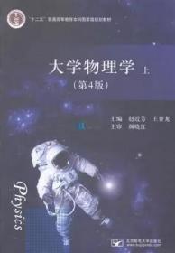 大学物理学上第四版4版 赵近芳 北京邮电大学出版社9787563541621