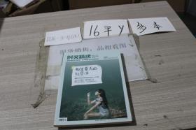 时文精读(那年夏天的红豆冰) 年度珍藏版第2辑第1期
