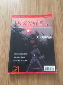 天文爱好者:2010年增刊(天文奥赛指南)