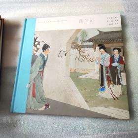 中国连环画名家名作系列:西厢记(12开精装2013年一版一印)