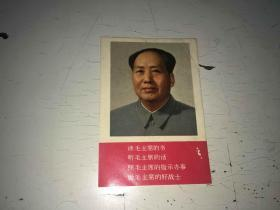 读毛主席的书听毛主席的话照毛主席的指示办事做毛主席的好战士 1967年小画片反面蒙语