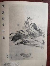 美术插页,刘文生国画《雪野》《惊雏》《江天》(单张)