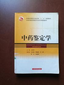 卫莹芳 主编 《中药鉴定学》 上海科技大学