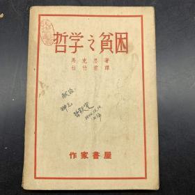 �插��涔�璐���---1946骞村����