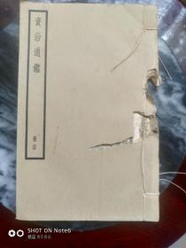 (残本)资治通鉴(中华书局仿宋聚珍版册94)k