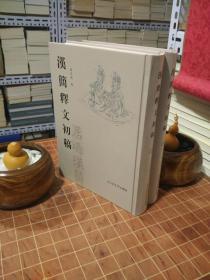 汉简释文初稿  全2册  精装  一版一印