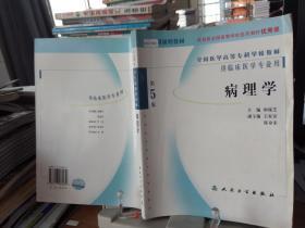 9787117062039病理学(第5版)