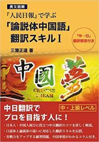 『人民日报』で学ぶ「论说体中国语」翻訳スキルI