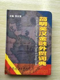 简明英汉金融外贸词典 (作者.李长青签赠本)
