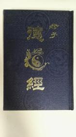 道德经(繁体竖排 中央编译出版社)