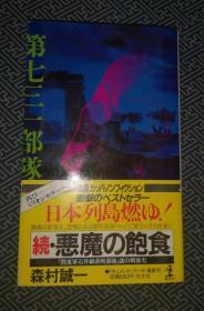 日文原版 续 恶魔の饱食(第七三一部队纪实)