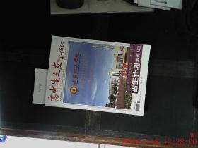 高中生之友 高考天地版  江西省2019年普通高校 本科 招生计划 增刊 上