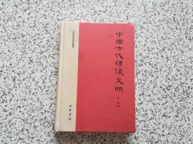 中国古代礼仪文明:文史知识文库典藏本  精装本