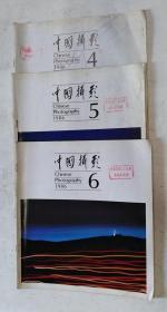 中国摄影(1986年4-6期合售)