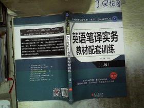 英语笔译实务教材配套训练(二级 新版)