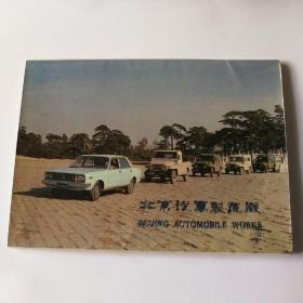 北京汽车制造厂明信片
