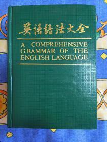 无护封 无笔迹划痕无签名非馆藏无章 英语语法大全 DICTIONARY(A COMPREHENSIVE GRAMMAR OF THE ENGLISH LANGUAGE)精装带护封大厚册