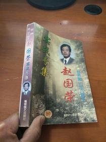 世界第一位六冠王赵国荣实战专集:1991-1997年