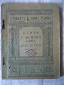 民国英文旧书:古史钩奇缘