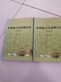 忻州地方民谣歇后语(上下),作者赠本。