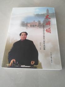 纪念毛泽东同志诞辰120周年诗词集