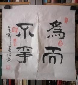 黄仁荣书法作品 1