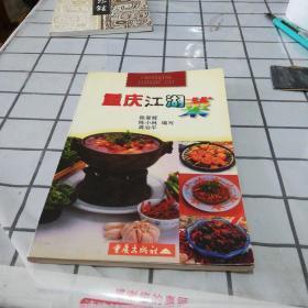 重庆江湖菜(1)