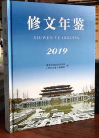 修文年鉴.2019