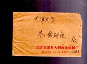 1978.12.实寄封一件;贴 T 30【5-2】8分邮票一枚。16开信笺一页。