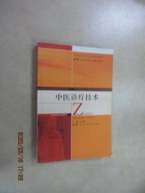 中医诊疗技术(中国基层医生培训系列教材)