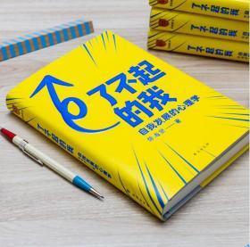 了不起的我:自我发展的心理学陈海贤陈海贤博士把自己13年心理咨询的经验和思考,结合多个心理学流派的理论,从行为、思维、关系、瓶颈期和人生地图这5个层面出发,给你一套实现人生突破的系统方法