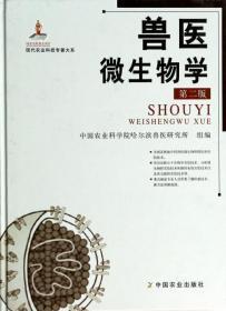 现代农业科技专著大系:兽医微生物学(第2版)
