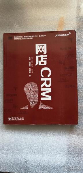 实战电商系列 网店CRM(全彩)