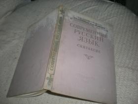 现代俄语   原版