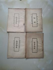 铁樵函授医学