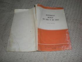 中共中央和苏共中央来往的七封信  外语出版  64开