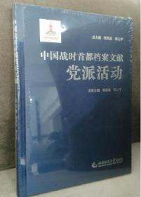 中国战时首都档案文献·党派活动