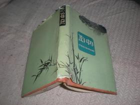杜甫诗选。 外文原版。 精装 。32开.1963年出版